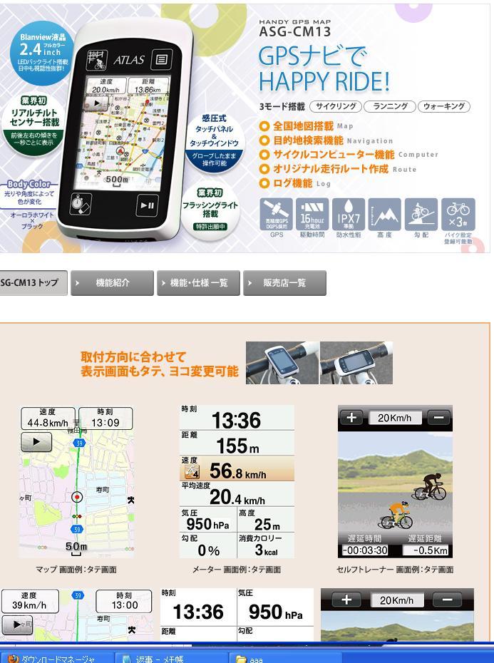 自転車用 自転車用gps : ... 自転車用カメラ(iON the ACTION